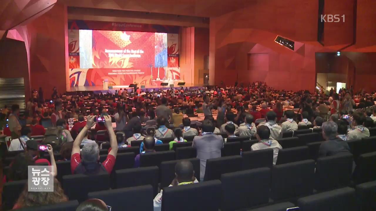 2023 세계 잼버리 대회 '새만금' 성공 관련 사진
