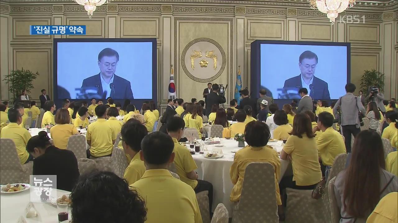 文 대통령, 세월호 가족 靑 초청…참사 후 첫 '.. 관련 사진
