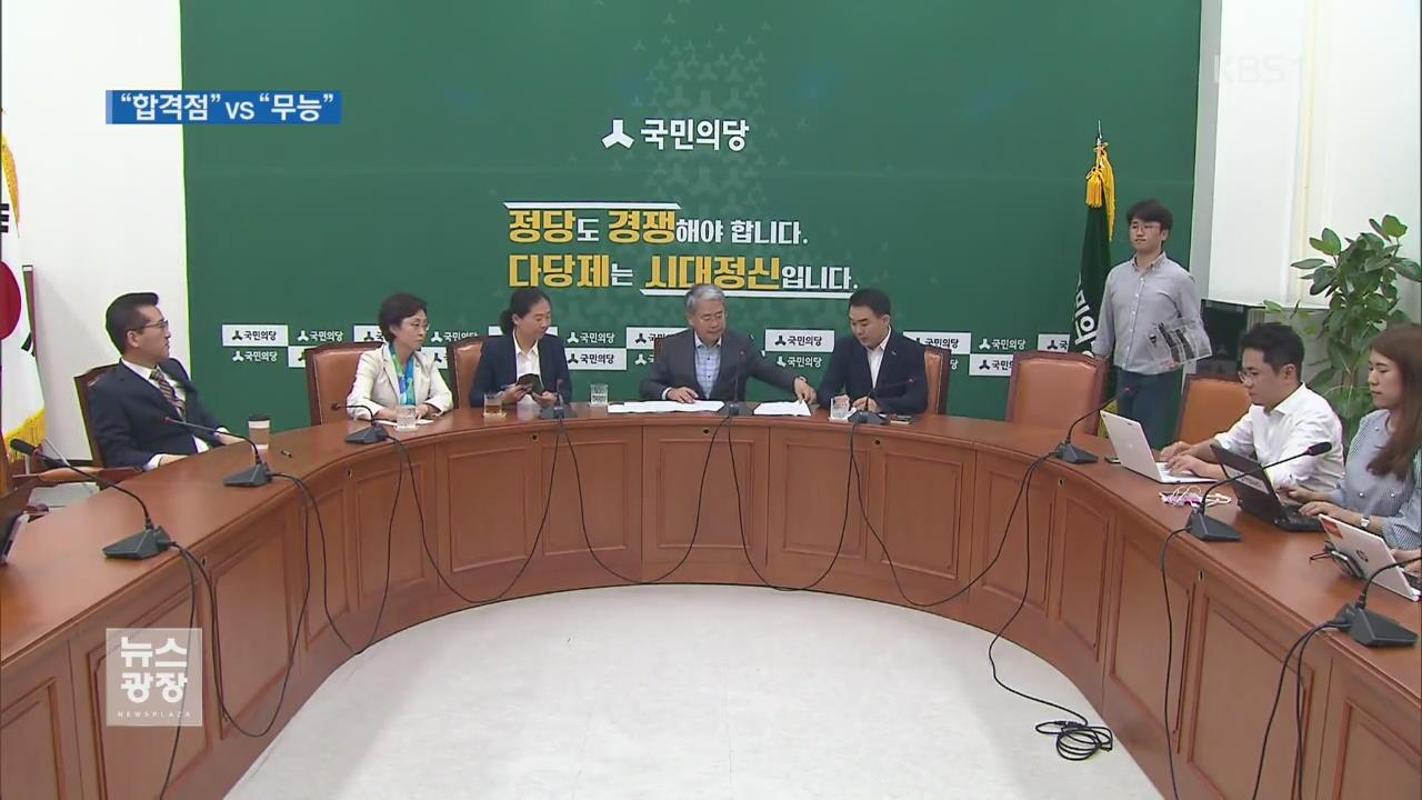"""文 대통령 취임 100일…與 """"합격점"""" 野 """"무능.. 관련 사진"""