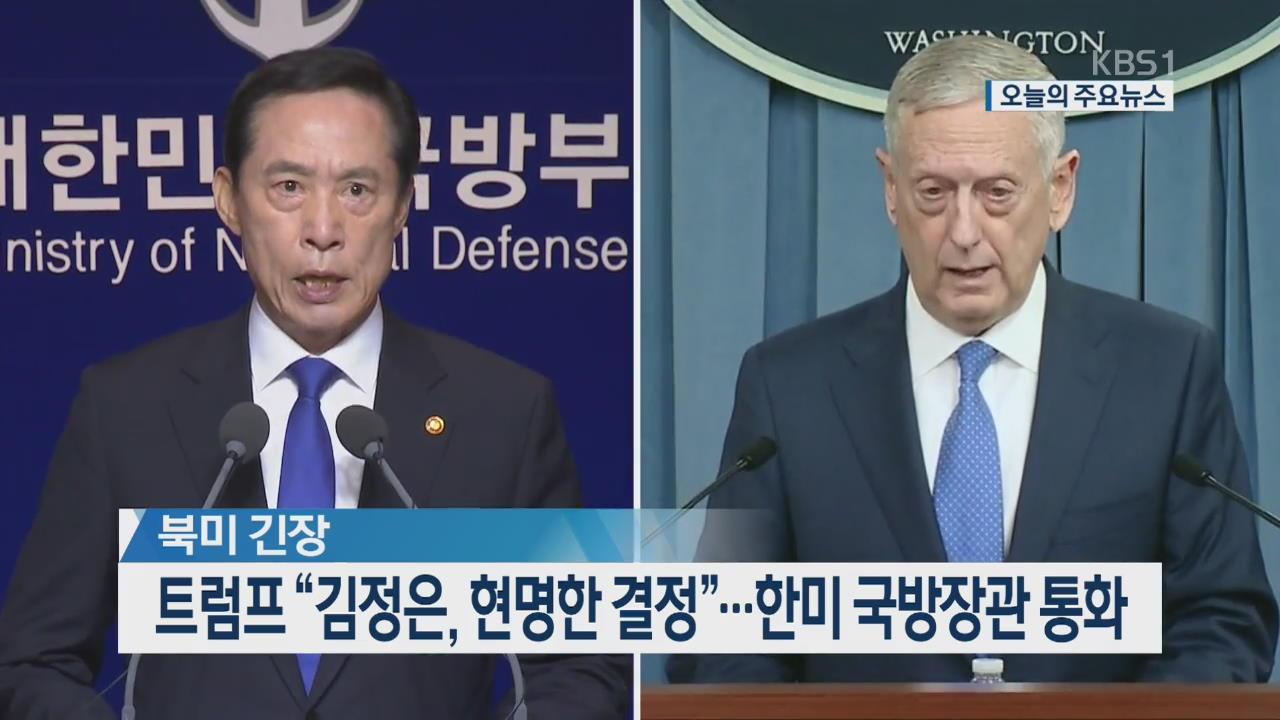 """[오늘의 주요뉴스] 트럼프 """"김정은, 현명한 결.. 관련 사진"""