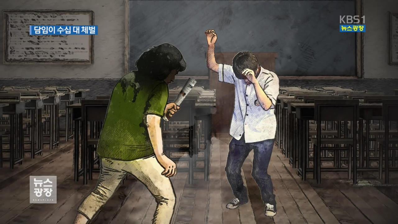 교사가 수십 대 체벌…사립고 인권 침해 '심각.. 관련 사진