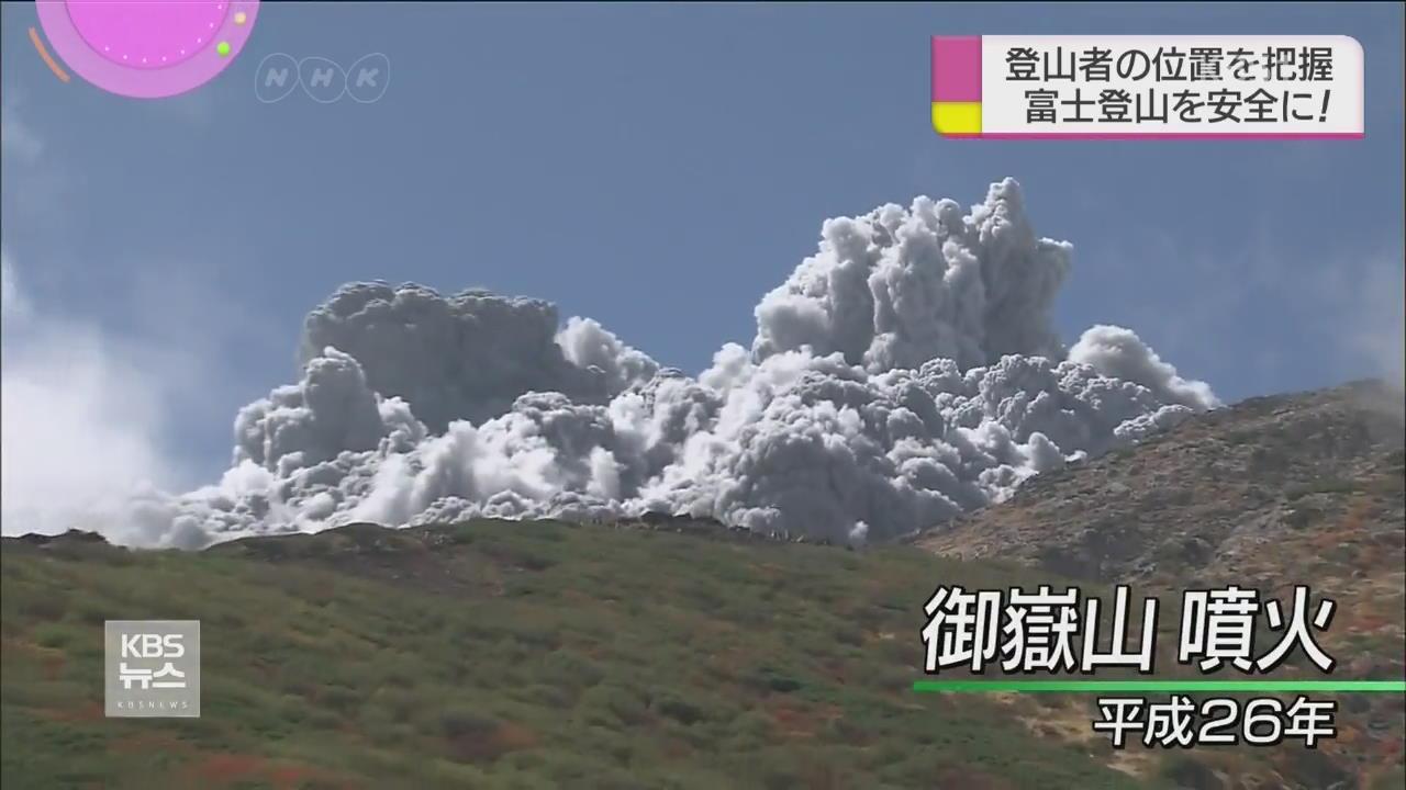 日 재해 발생 시 실시간으로 위치 파악해 구조 관련 사진