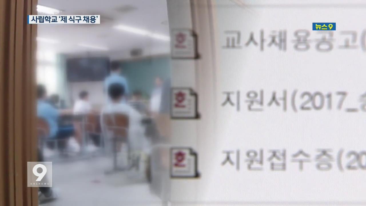 바늘구멍 뚫은 신입교사…알고보니 교장 '조카·손녀'