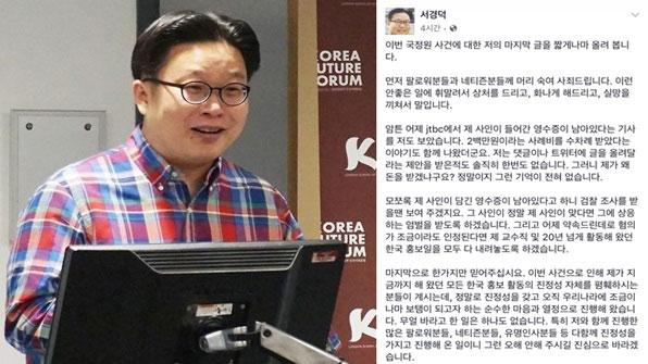 """'국정원 댓글 사건' 연루 의혹 서경덕, """"혐의 인정되면 교수직 내려놓겠다"""""""
