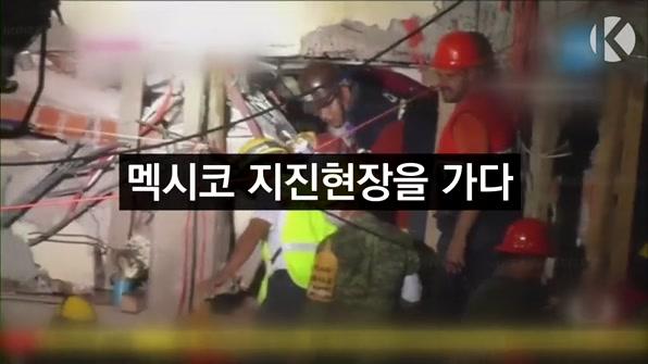 [라인뉴스] 멕시코 지진 현장을 가다…필사의 구조 작업