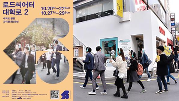 가을, 대학로는 연극축제 중…서울미래연극제·2017서울연극폭탄