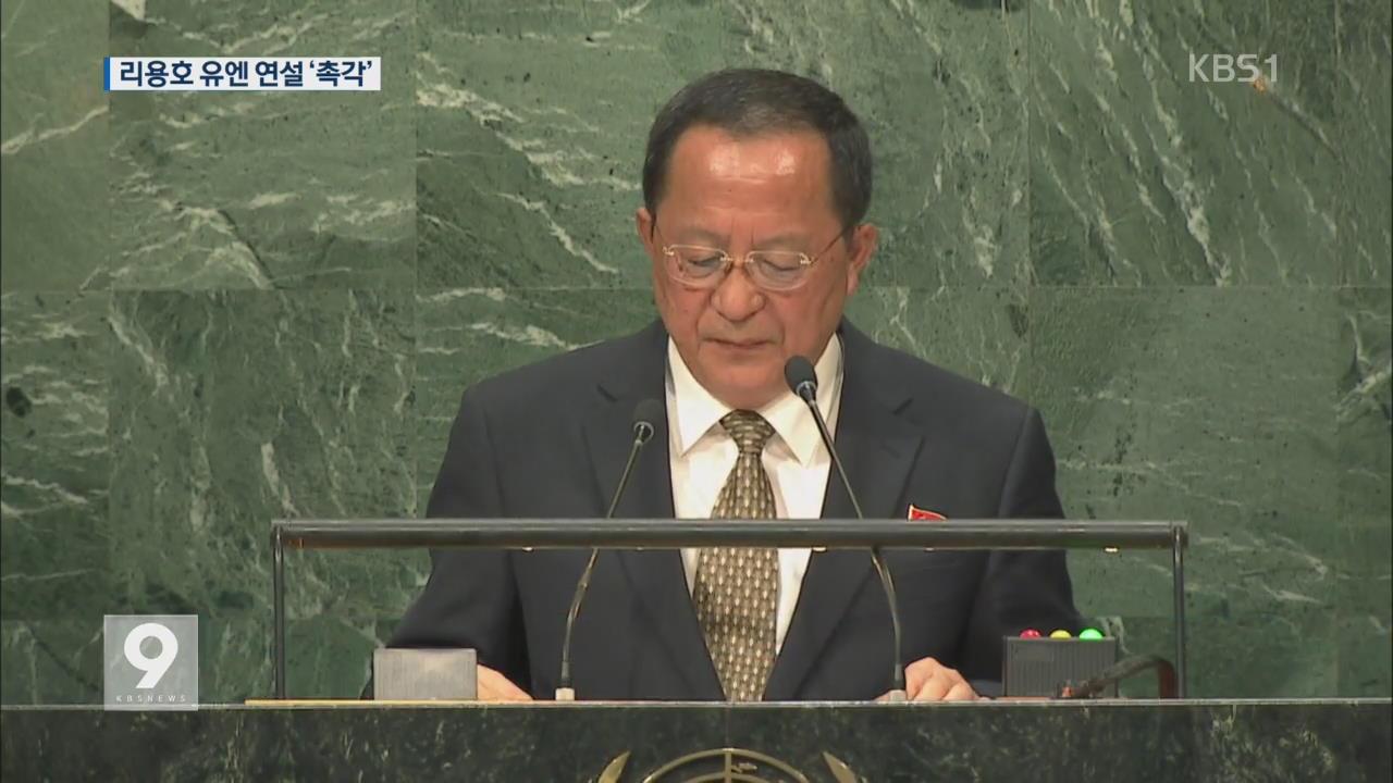 北 리용호, 내일 새벽 유엔 연설…초강경 발언 예상