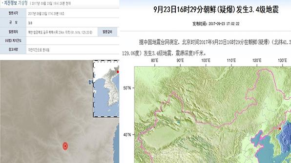 기상청 北지진 또 '뒷북'…9시간 만에 '2번 발생' 확인·위치수정