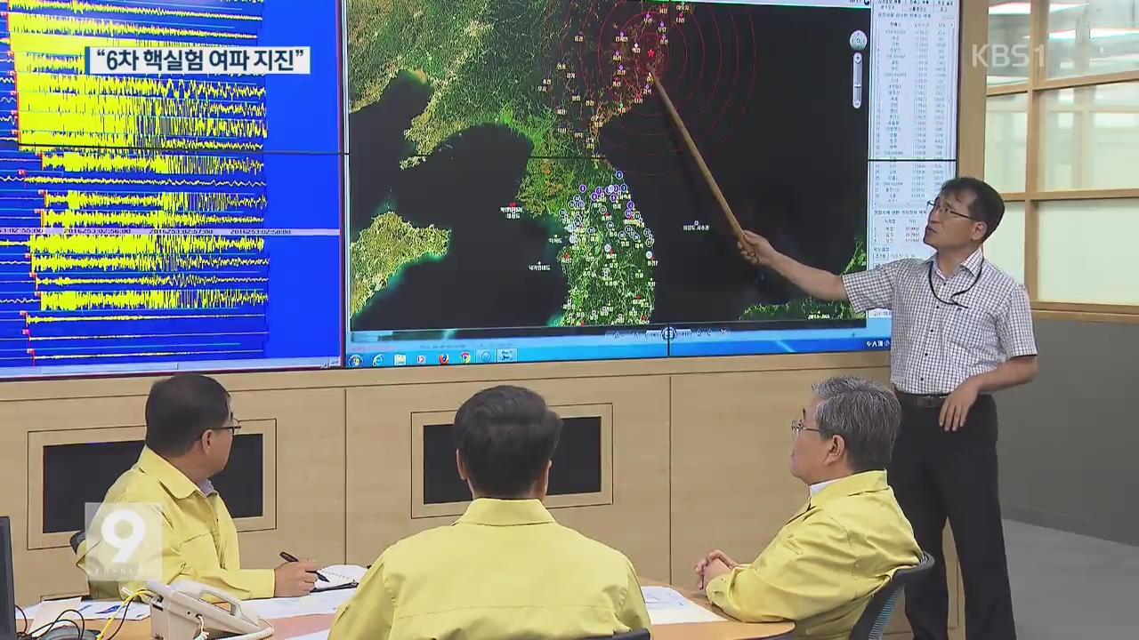 北 두 차례 지진…6차 핵실험 여파 '유력'