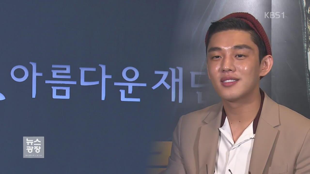 """[문화광장] """"유아인 생일 축하""""…팬들이 5년째 기부"""