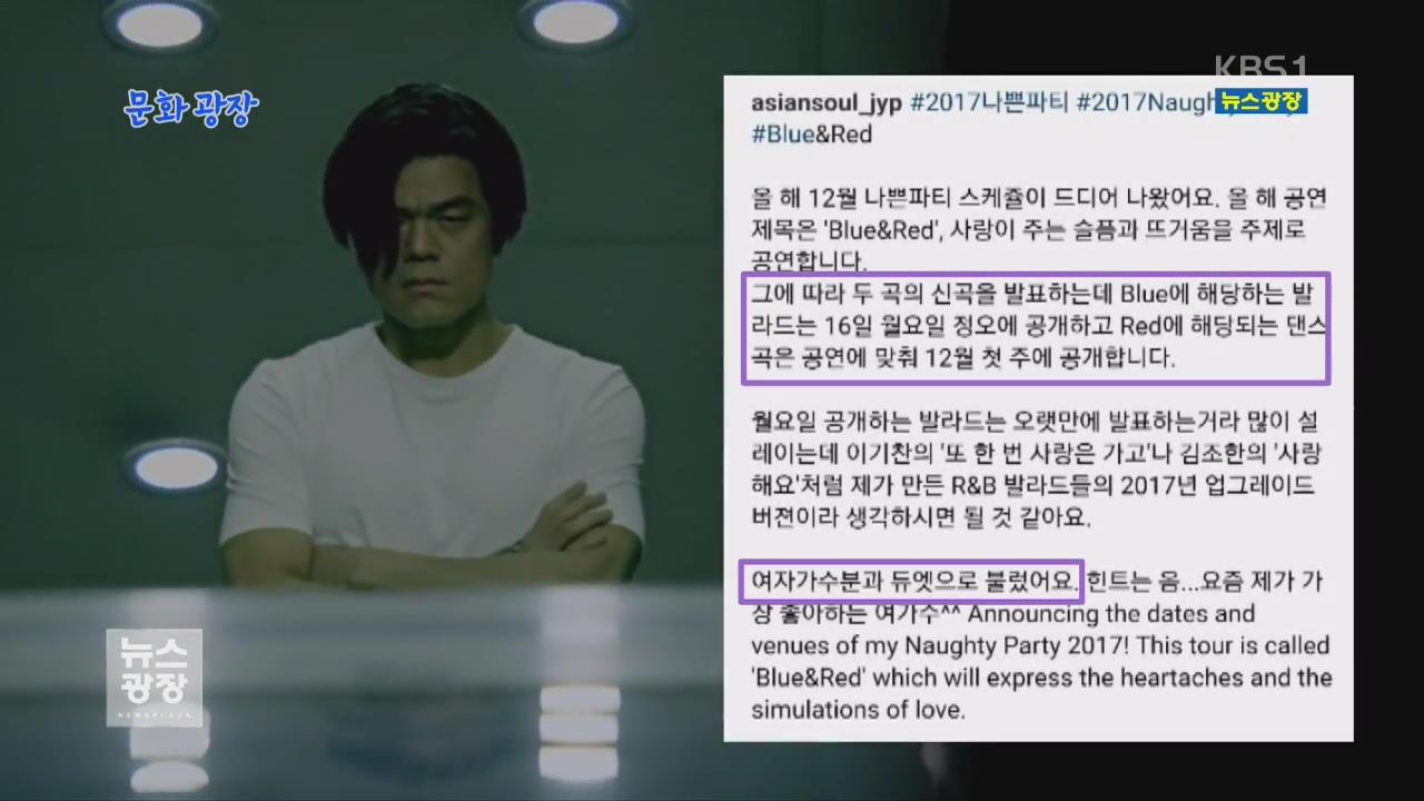 [문화광장] 박진영, 발라드 장르 신곡으로 가요계 컴백