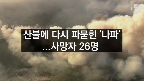 [라인뉴스] 산불에 다시 파묻힌 美 '나파'