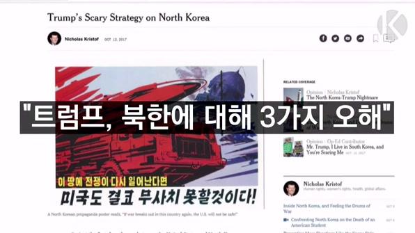 """[라인뉴스] """"트럼프, 북한에 대해 3가지 오해"""""""