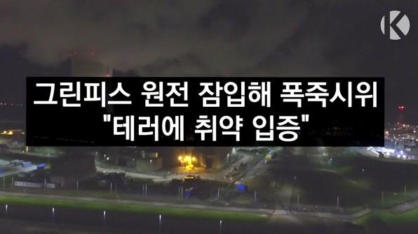 """[라인뉴스] 그린피스, 프랑스 원전 잠입해 폭죽시위…""""테러에 취약 입증"""""""