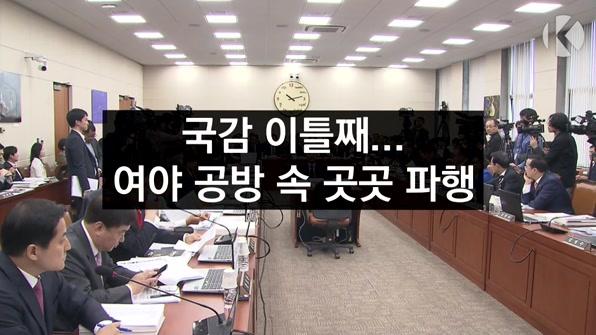 [라인뉴스] 국감 이틀째…여야 공방 속 곳곳 파행