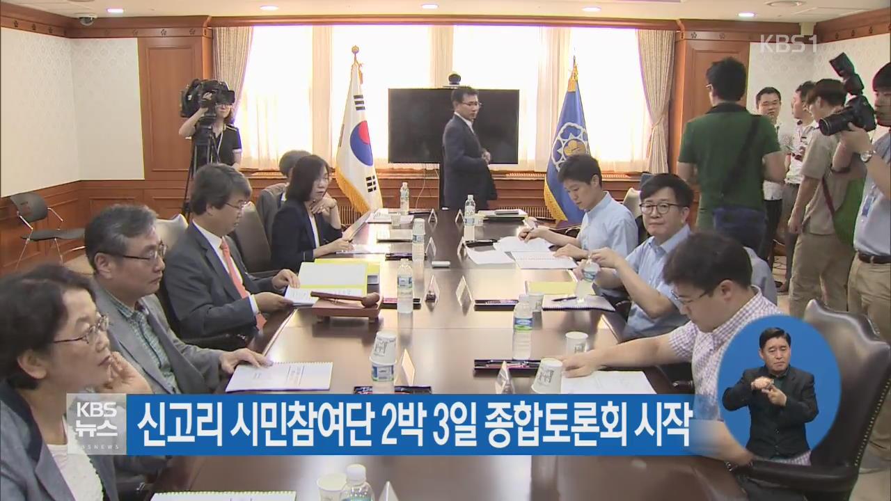 신고리 시민참여단 2박 3일 종합토론회 시작