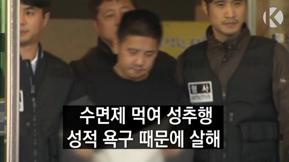 """[라인뉴스] """"수면제 먹여 성추행, 살해""""…최종수사결과 발표"""