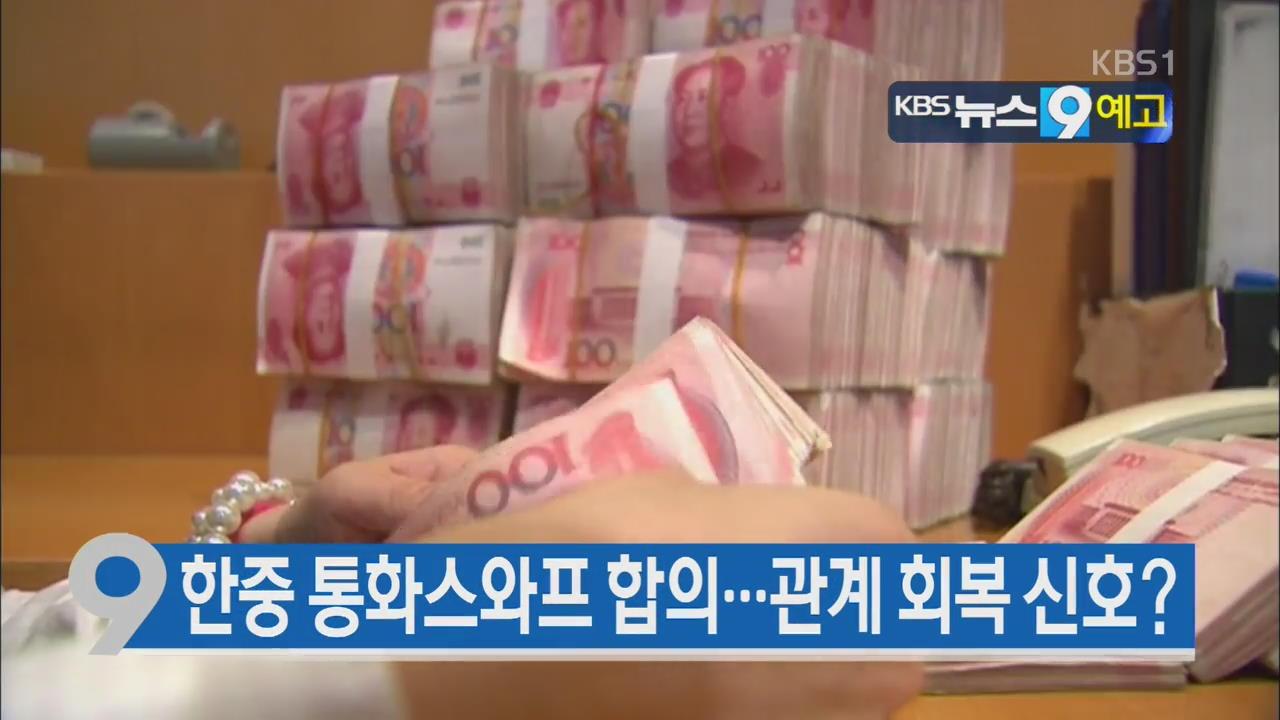 [10월 13일] 미리보는 KBS뉴스9