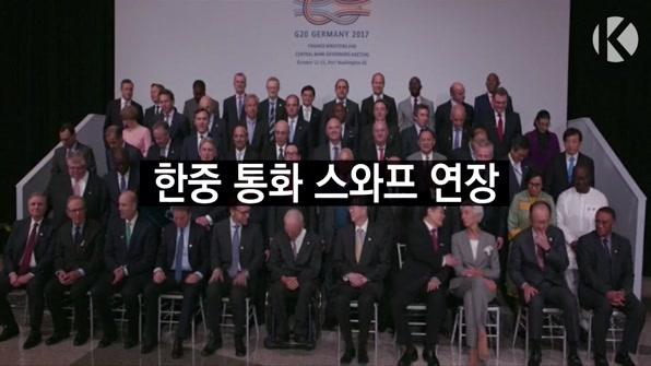 [라인뉴스] 한중 통화스와프 연장…560억 달러 규모 유지