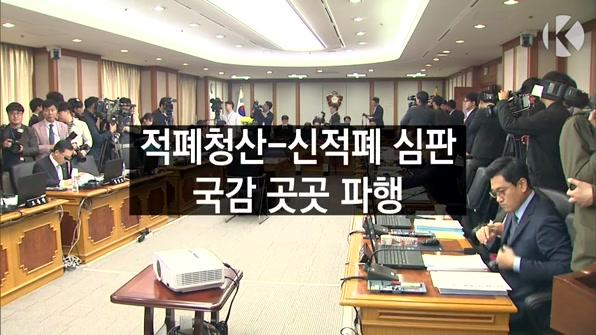 [라인뉴스] '적폐 청산'-'신적폐 심판' 대치 격화…국감 곳곳 파행