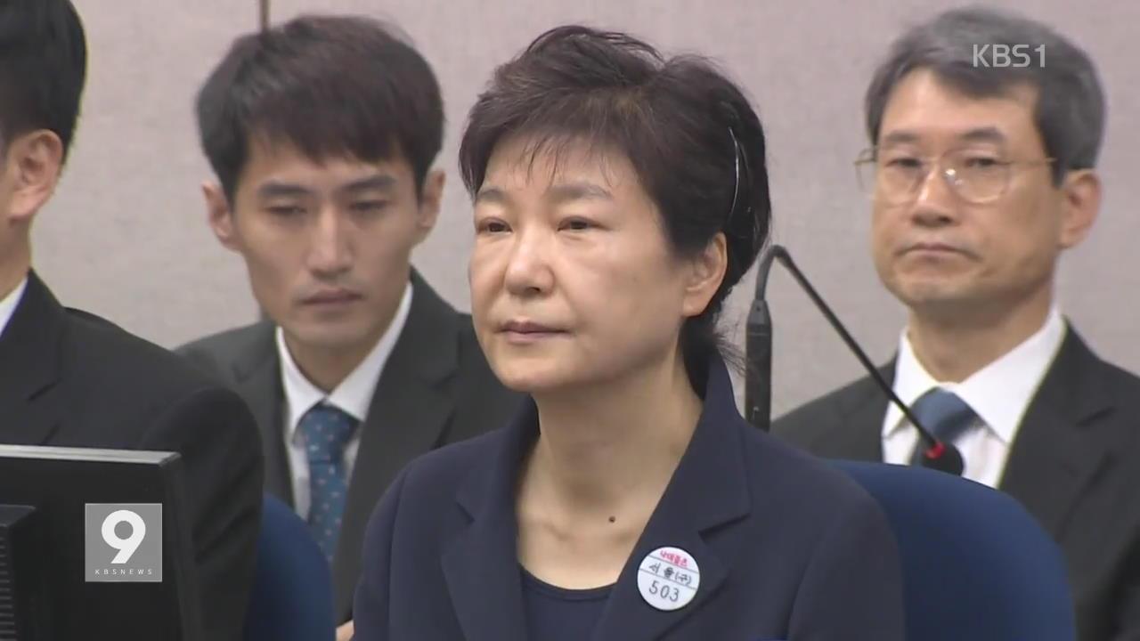 朴 구속 최대 6개월 연장…'버티기식' 재판 태도 결정적
