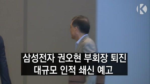 [라인뉴스] 삼성전자 권오현 부회장 퇴진…최고 실적 발표날에