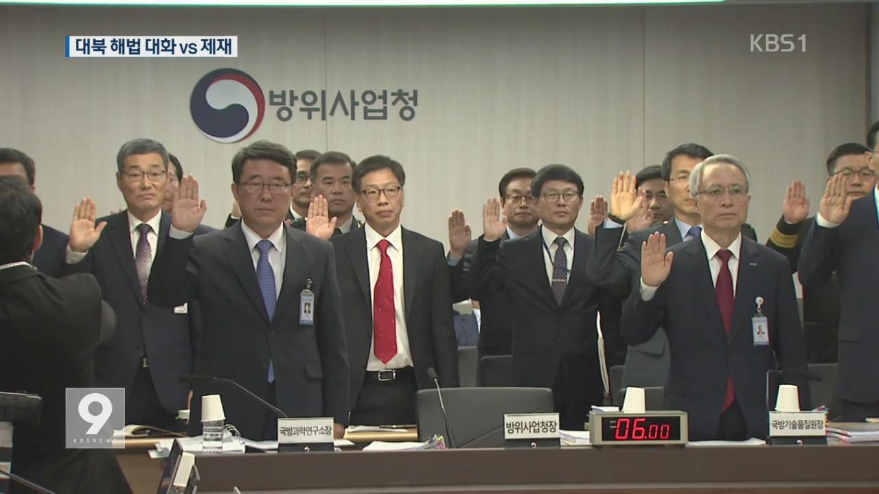 """대북 해법 이견…與 """"대화"""" 野 """"제재"""""""