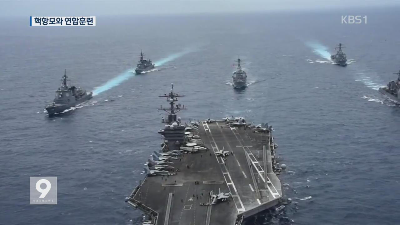 美 핵잠 '미시간' 입항…다음 주 항모 강습단 훈련