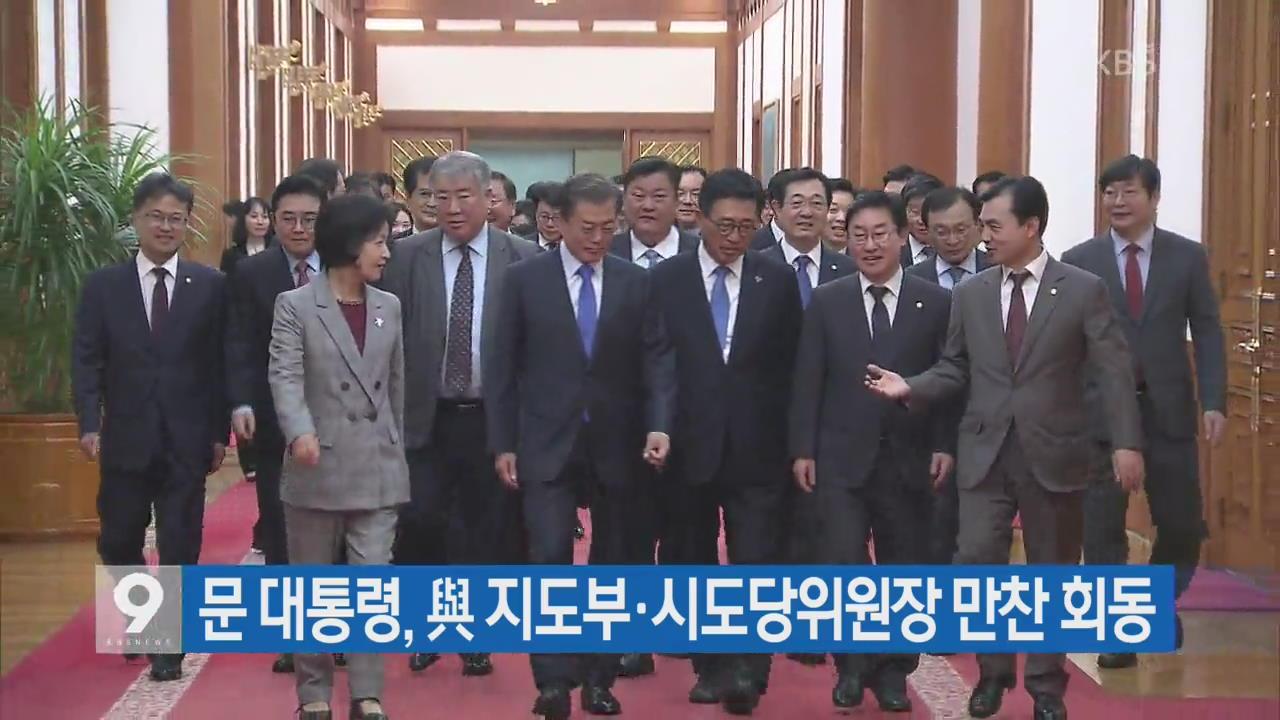 문 대통령, 與 지도부·시도당위원장 만찬 회동
