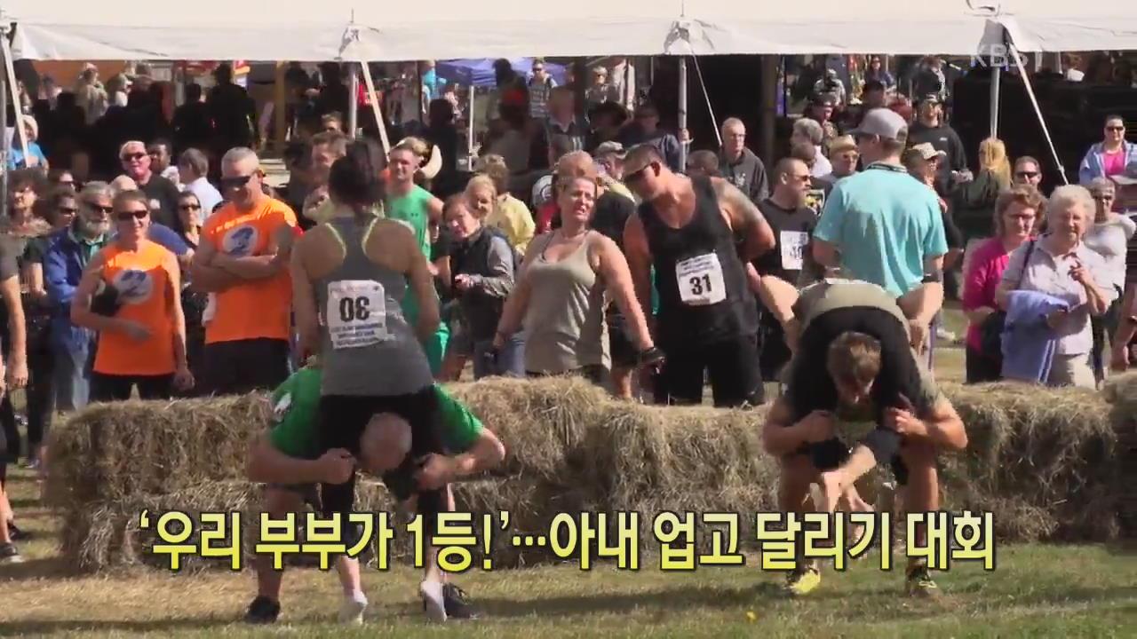 [디지털 광장] '우리 부부가 1등!'…아내 업고 달리기 대회
