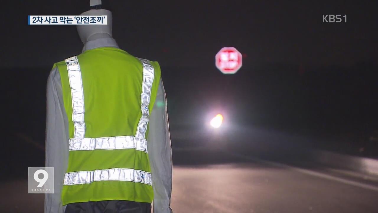 고속도로 2차 사고 막는 '안전조끼'…효과는?
