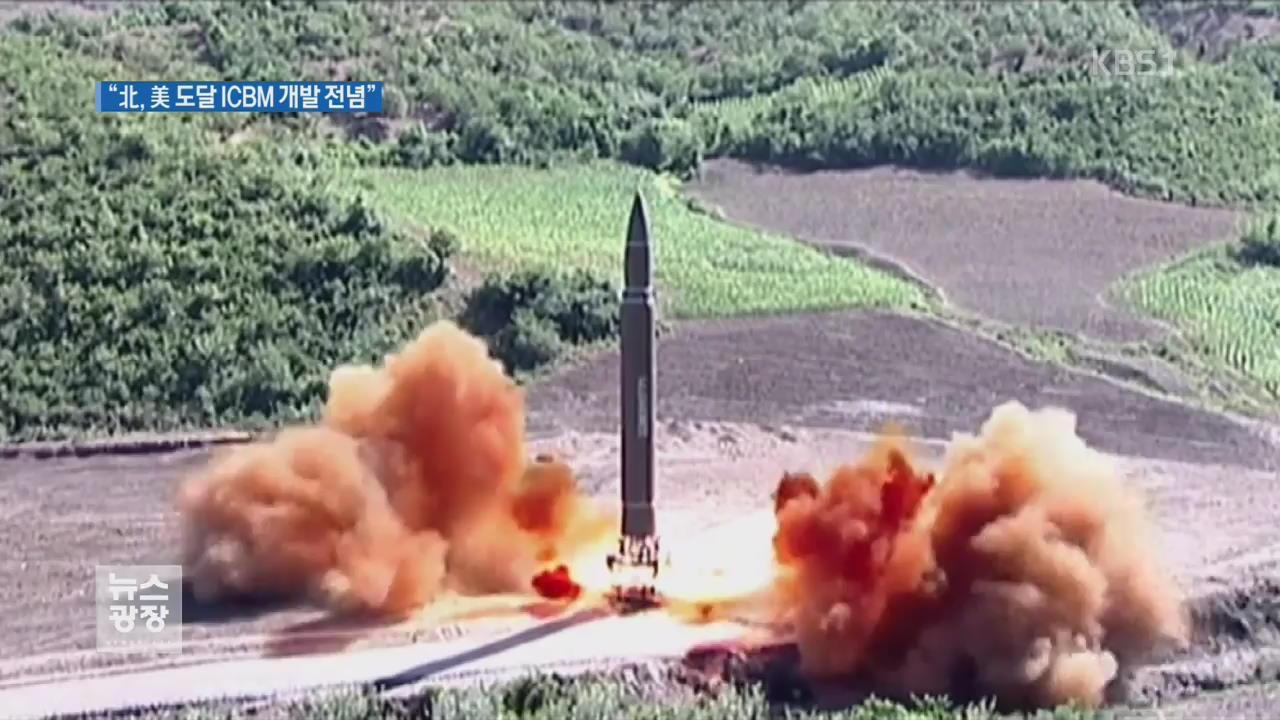 """""""北, ICBM 美 동해안 도달 때까지 북미 외교 관.. 관련 사진"""
