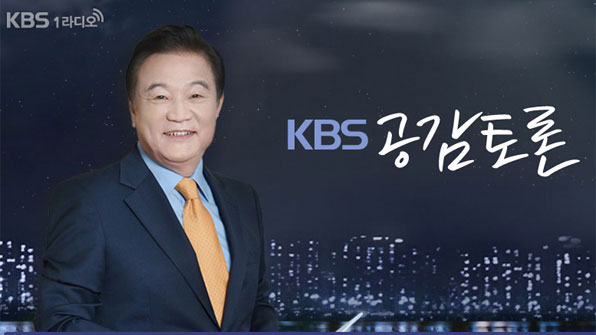 [KBS 공감토론] '새정부 100일…정치권 혁신 방향'