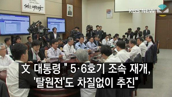"""[라인뉴스] 文대통령 """"5·6호기 조속히 재개…'탈원전'도 추진"""""""