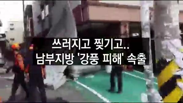 [라인뉴스] 강풍피해 속출…사건사고 종합