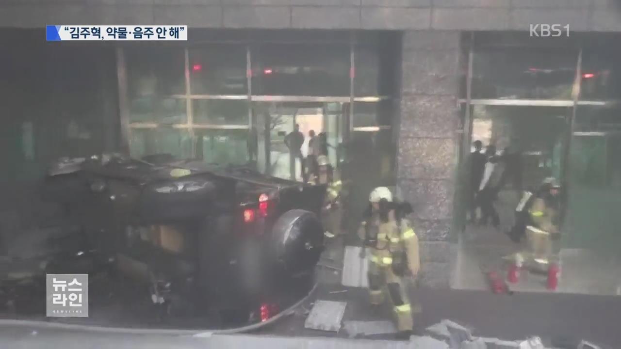 """""""음주·약물 안 해""""…블랙박스 공개"""