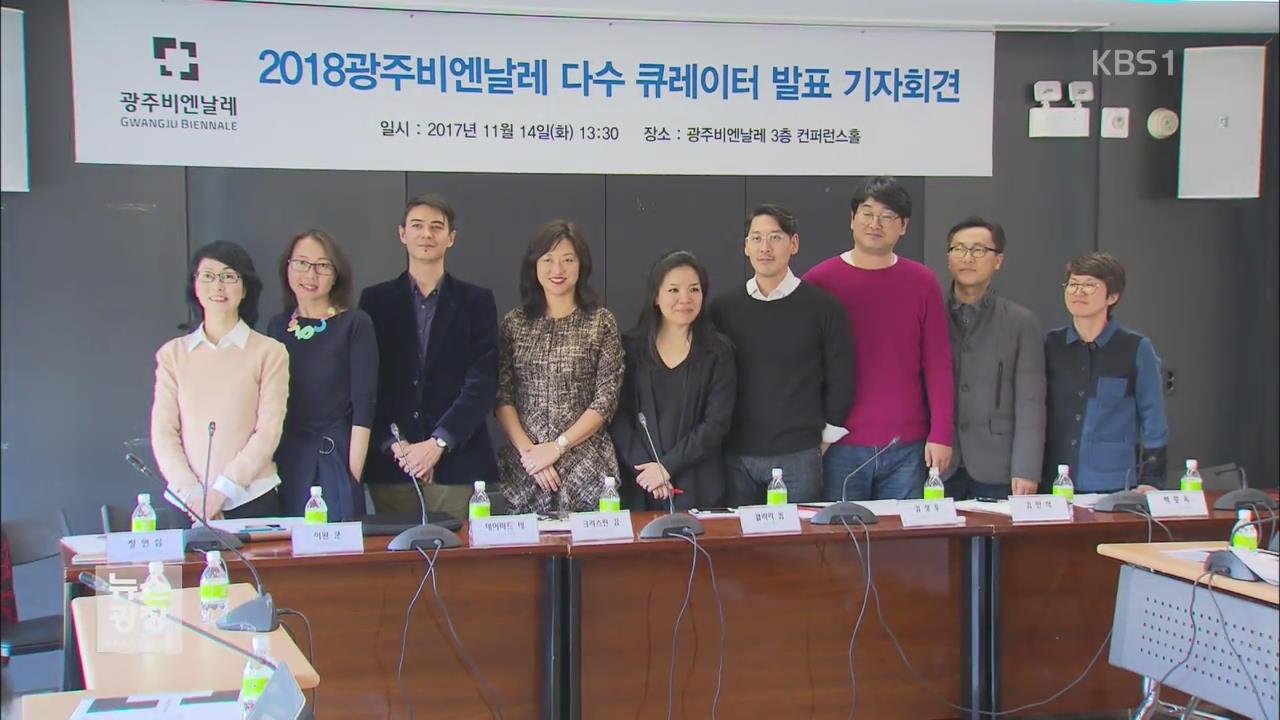 2018 광주비엔날레, 1인 총감독 체제 탈피