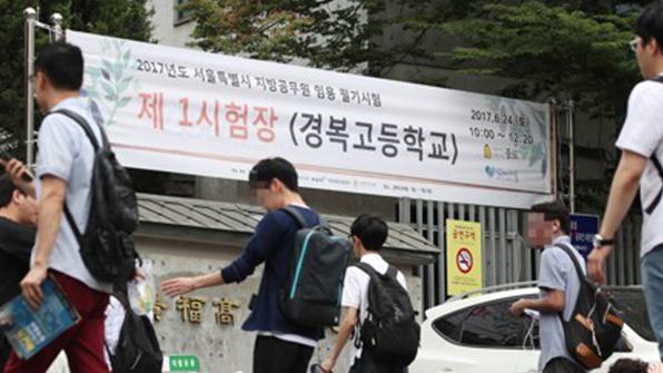서울시 7∼9급 최종 합격자 발표…60%가 여성