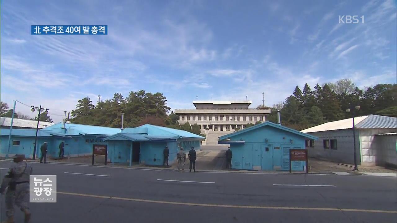 귀순 북한군, 지프 내려 도주…추격조 40여 발 총격