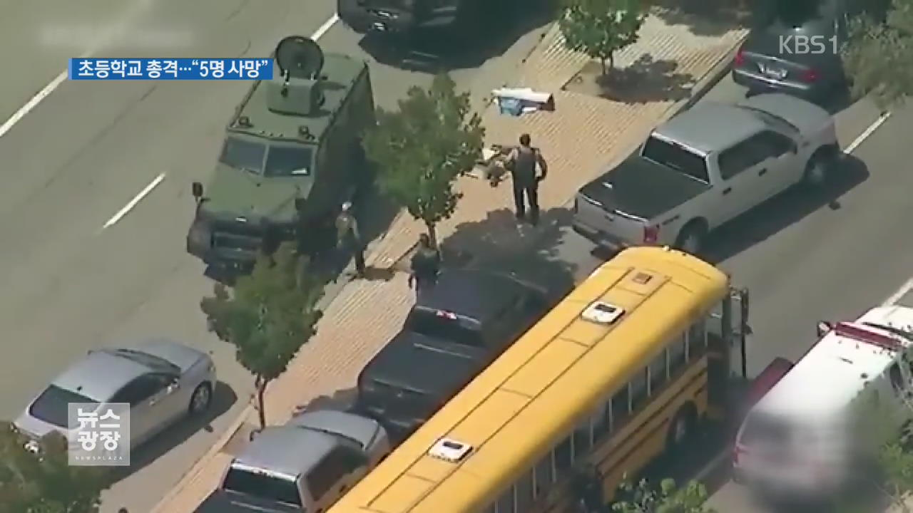 """美 캘리포니아 초등학교서 총격…""""최소 5명 사망"""""""