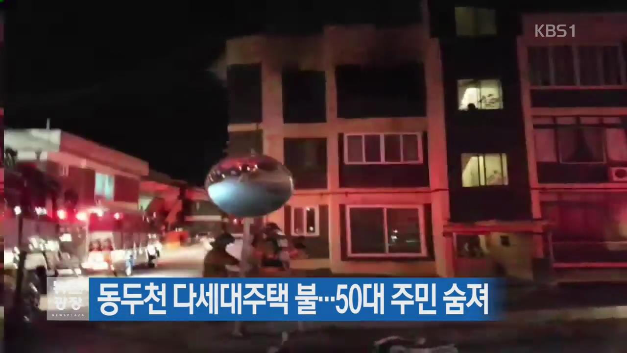 동두천 다세대주택 불…50대 주민 숨져