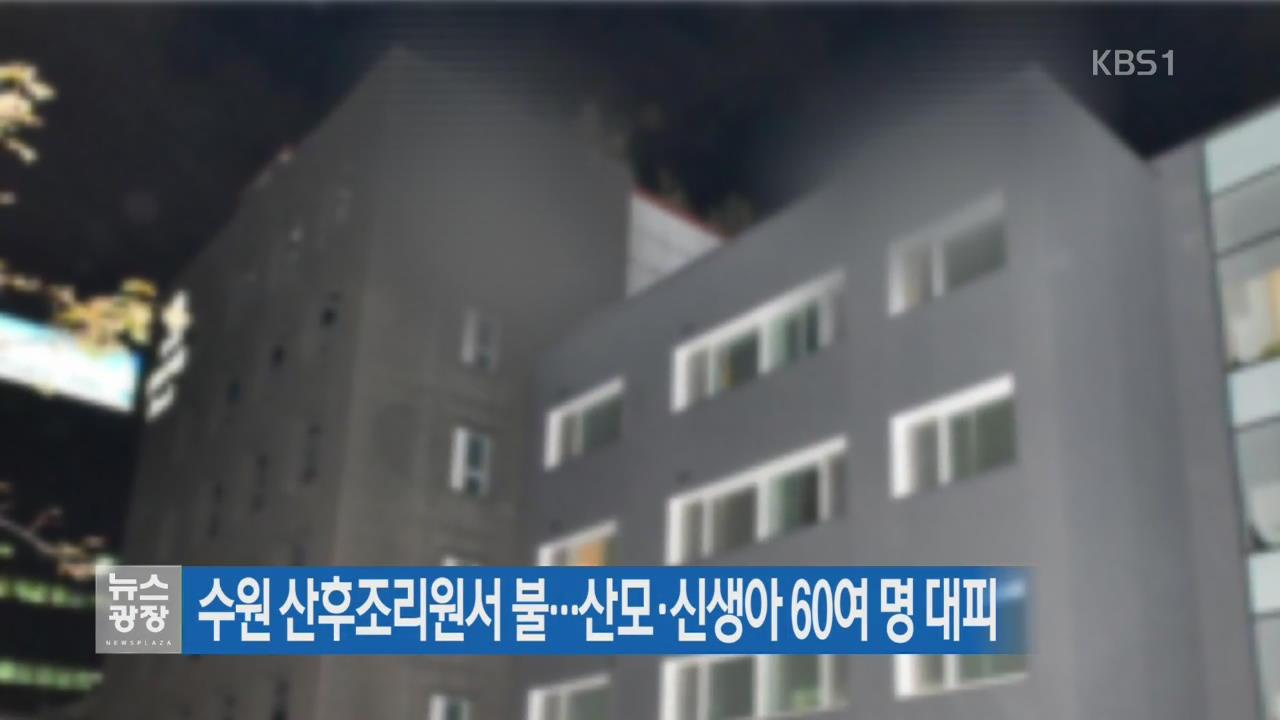 수원 산후조리원서 불…산모·신생아 60여 명 대피