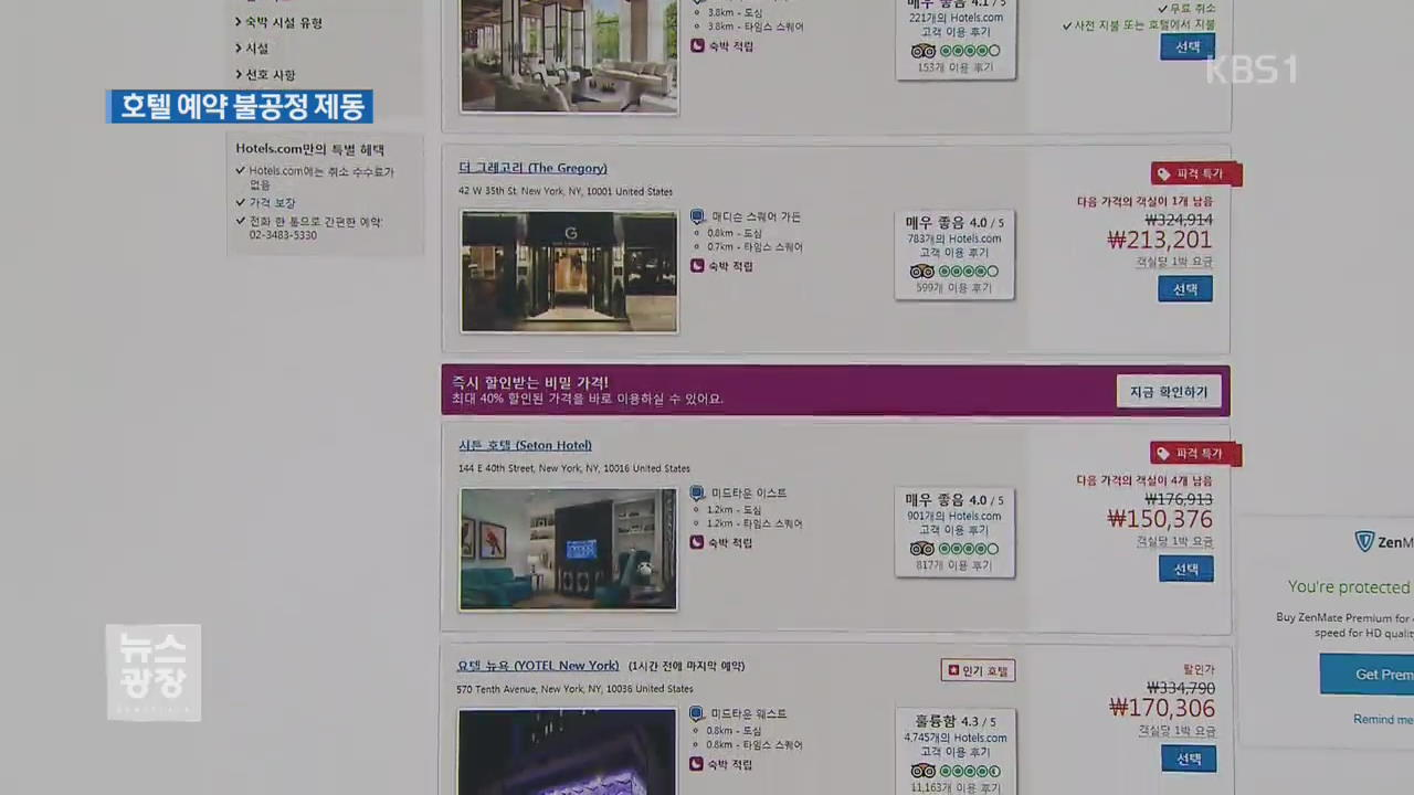 호텔 예약 사이트 '환불 불가' 피해 속출