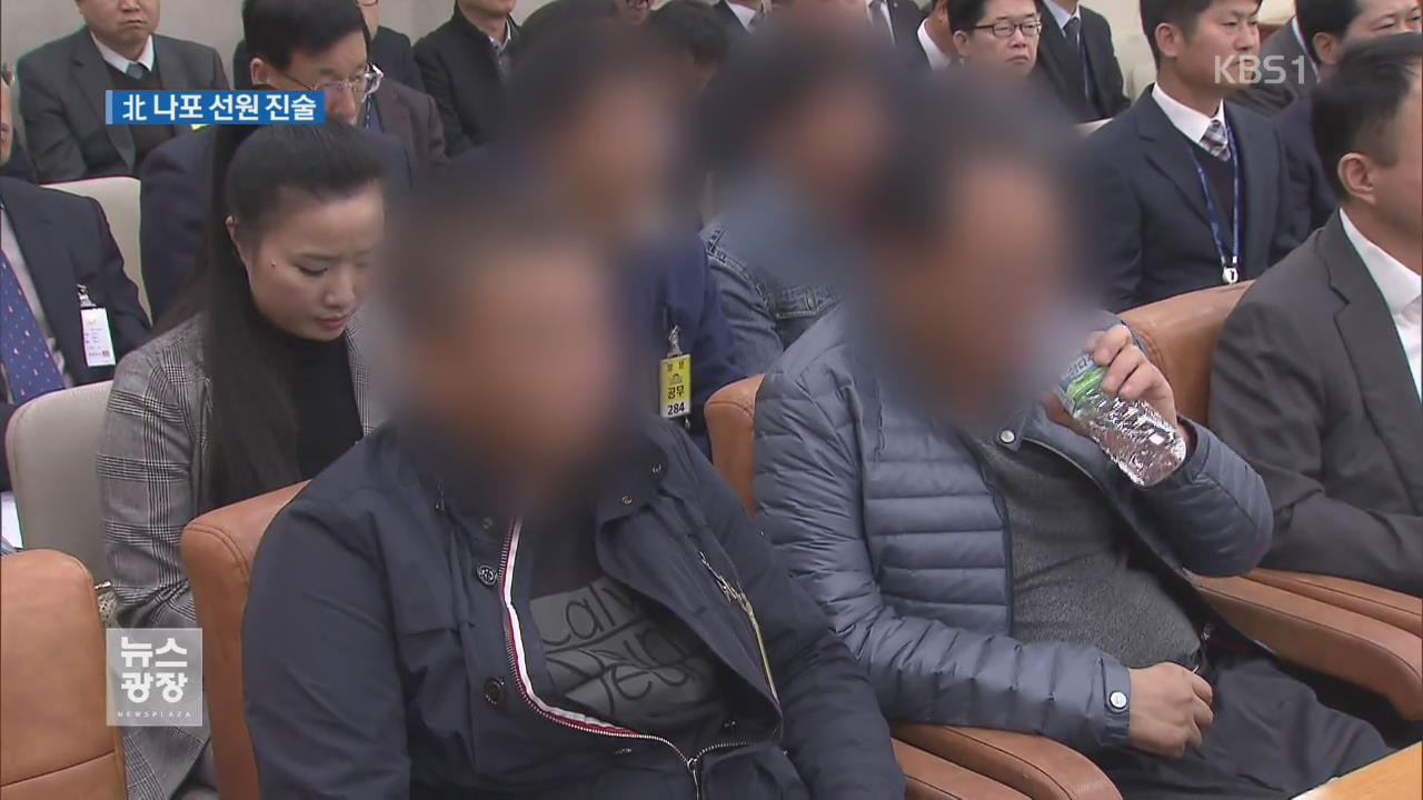 """흥진호 선원 """"北, 호텔 룸서비스 제공…가혹행위 없었다"""""""