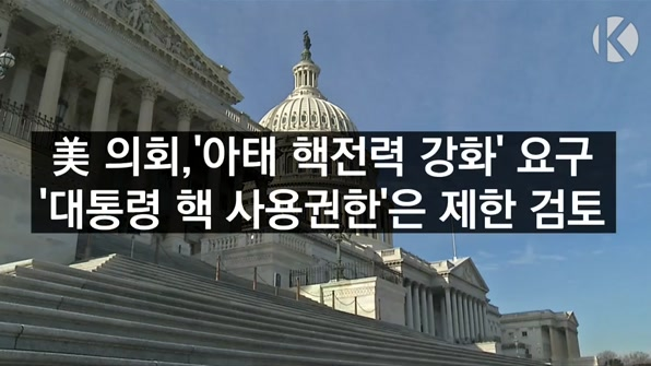 [라인뉴스] 美의회, '아태 핵전력 강화' 요구…'대통령 핵 사용권한'은 제한 검토