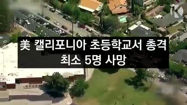 [라인뉴스] 美 캘리포니아 초등학교서 총격…최소 5명 사망