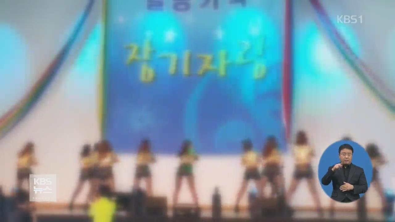 """""""성희롱 부실 사업주 징역형""""…논란 사업장 근로감독"""