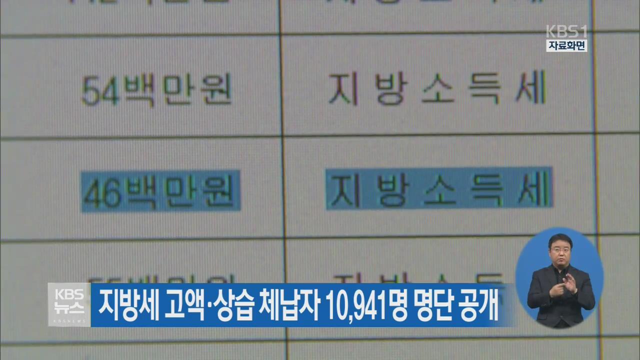 지방세 고액·상습 체납자 10,941명 명단 공개