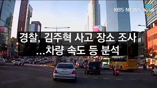 [라인뉴스] 경찰, 오늘 고 김주혁 씨 사고 장소 조사…차량속도 등 분석