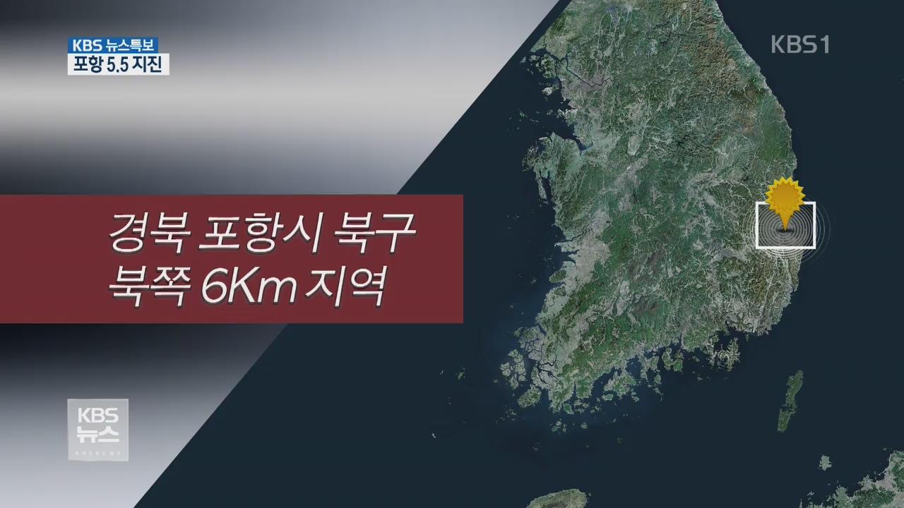 """[속보] 전국 곳곳서 진동 감지 """"건물 흔들려"""""""